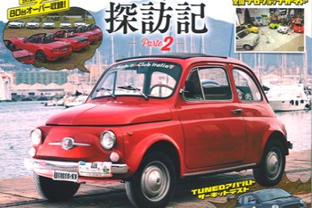 Fiat and Abarth Fan Book - La 500 sulla rivista Giapponese